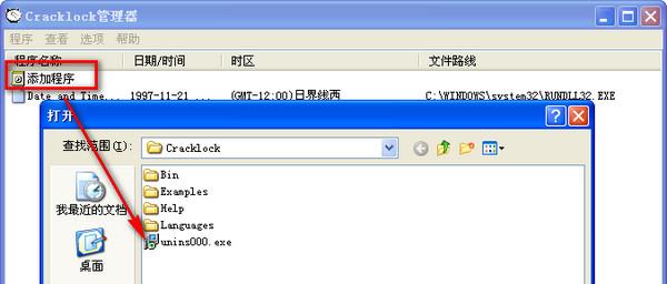 cracklock安全软件V3.9.44 最新版_52z.com