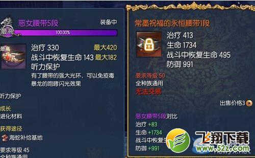 《剑灵》常墨祝福的永恒腰带获取途径_52z.com