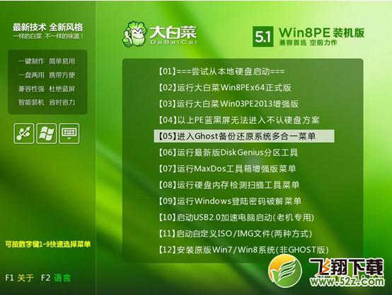 大白菜超级U盘启动制作工具_win8pe兼容装机
