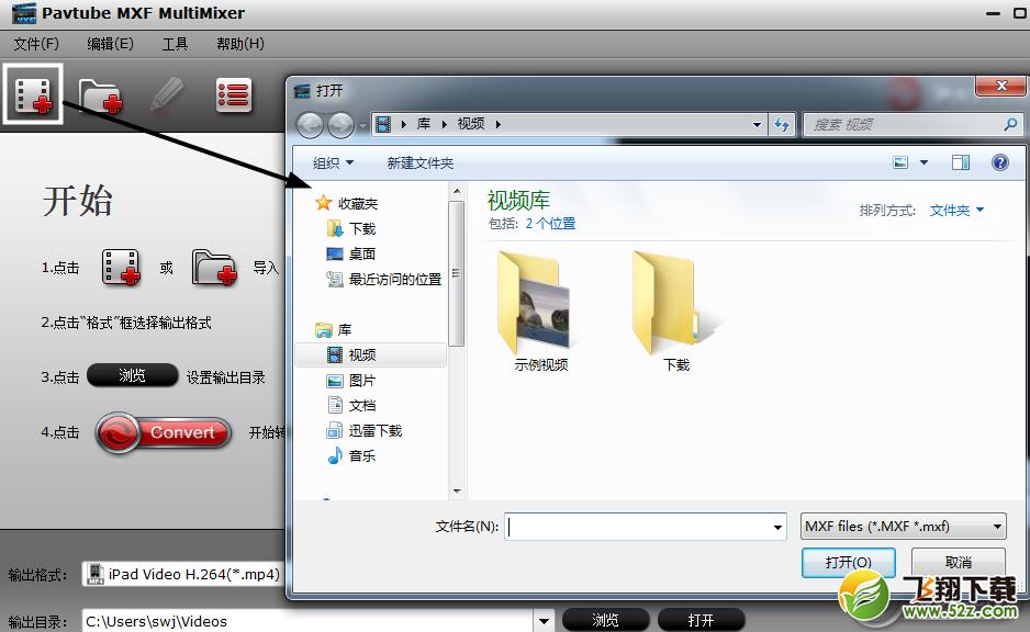 MXF格式转换工具 Pavtube MXF MultiMixerV1.2 汉化破解版_52z.com