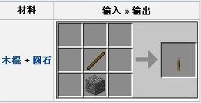 我的世界拉杆制作方法及作用介绍_52z.com