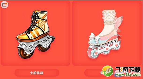 QQ飞车双人滑轮大狂欢活动介绍_52z.com