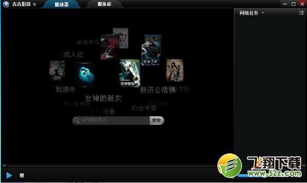 吉吉影音V2.7.2.4 正式版_52z.com