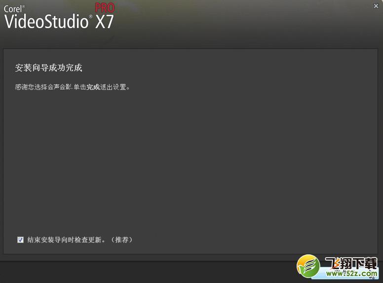 会声会影x7安装教程 会声会影X7如何安装_52z.com