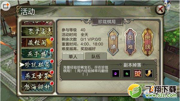 天龙八部3D珍珑棋局通关攻略_52z.com