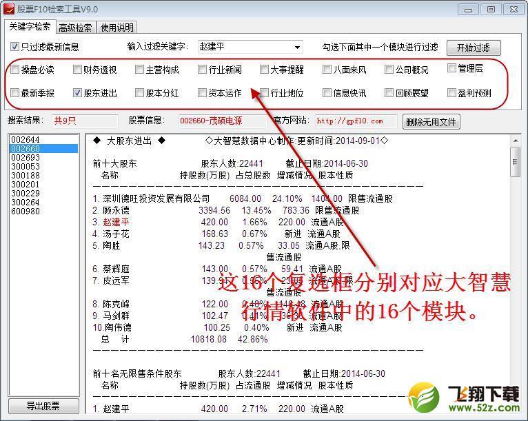 股票F10检索工具V9.0 最新版_52z.com