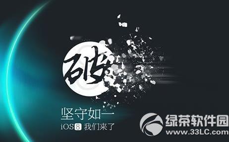 太极ios8.1.2越狱工具官方下载_ios8.1.2完美越