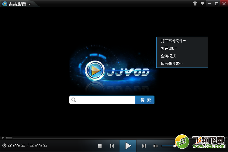吉吉影音去广告优化版V2.7.2.4 绿色版_52z.com