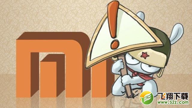 小米mios手机系统介绍_52z.com