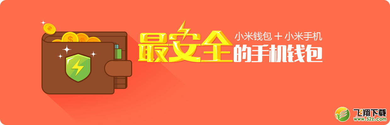 小米钱包V1.0 官方版_52z.com