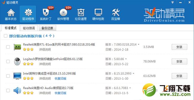 驱动精灵2015V8.1.0305.1356 最新版_52z.com