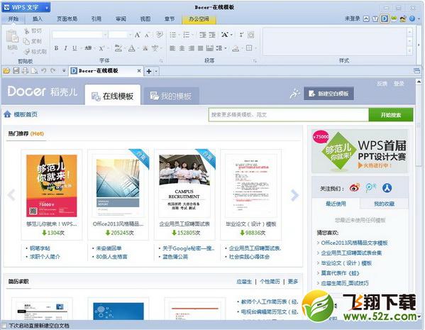 wps office抢鲜版V9.1.0.4994 官方版_52z.com