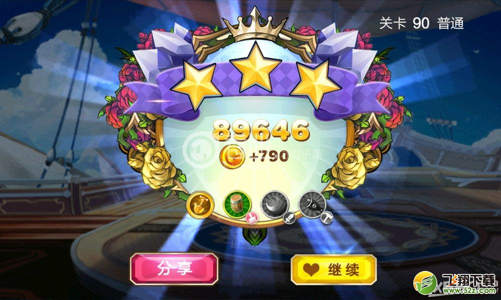 天天来塔防第90关通关攻略_52z.com