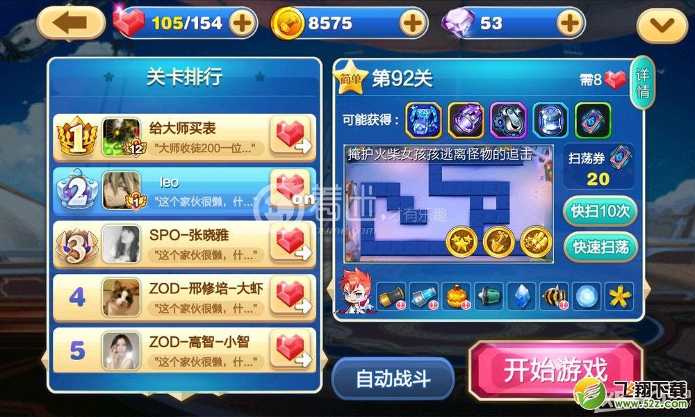 天天来塔防第92关通关攻略_52z.com