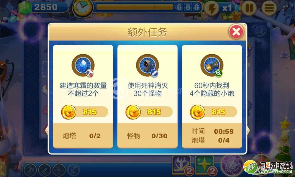 天天来塔防第95关通关攻略_52z.com