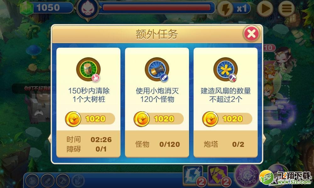 天天来塔防第109关通关攻略_52z.com