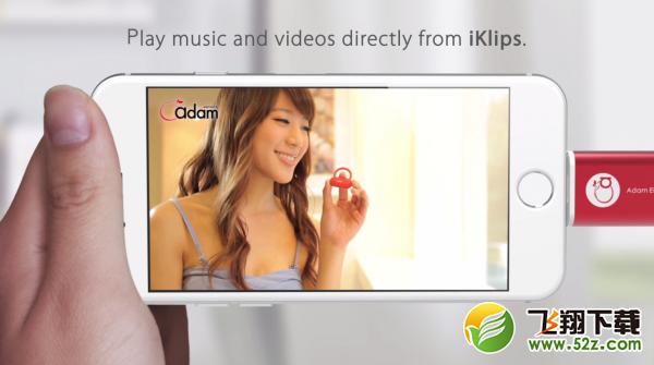 iKlips极速U盘购买价格及支持设备介绍_52z.com