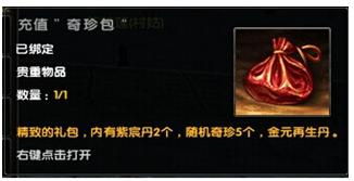 九阴真经清明佳节馈好礼活动介绍_52z.com