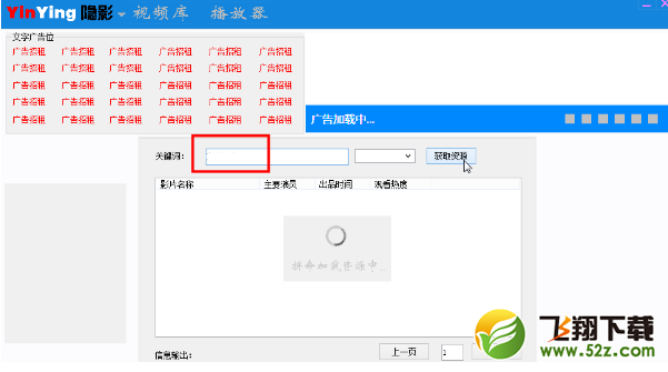 隐影播放器V1.0 绿色版_52z.com