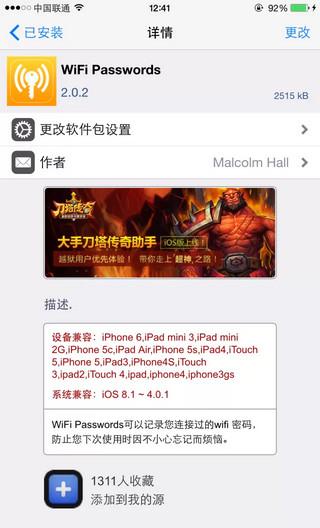 iPhone手机破解WiFi密码教程_52z.com