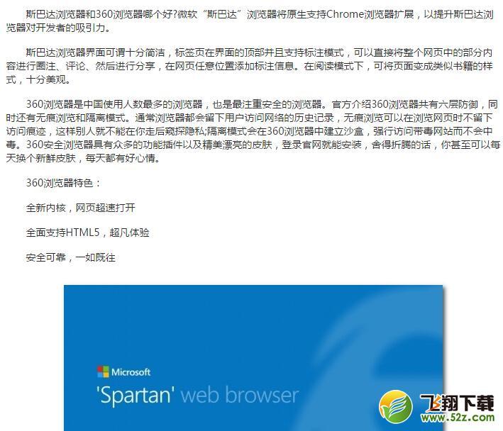 360浏览器和Spartan浏览器使用对比评测_52z.com