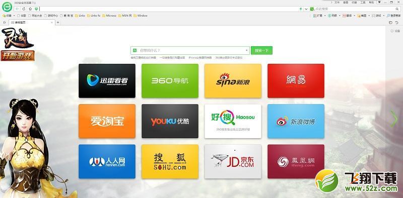 360浏览器V2014.6.0 正式版_52z.com