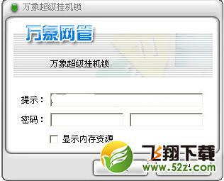 万象挂机锁_52z.com