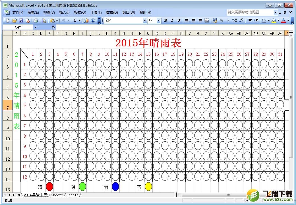 2015年施工晴雨表(高清打印版)_52z.com