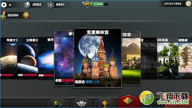世界征服者3V1.4.8 iOS版_52z.com