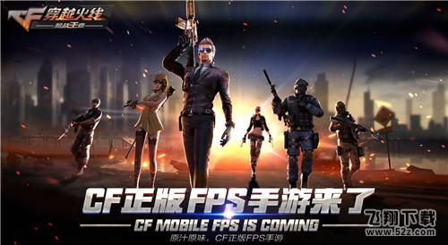 穿越火线官方FPS手游_52z.com