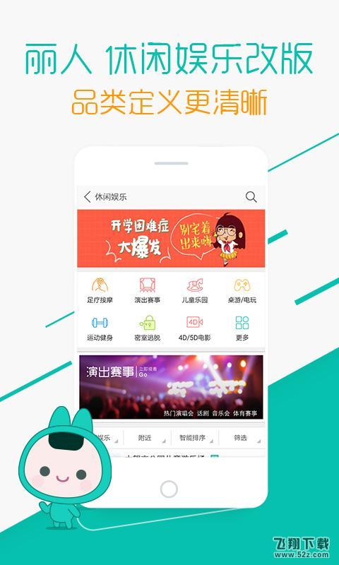 美团团购V7.5.1 安卓版_52z.com