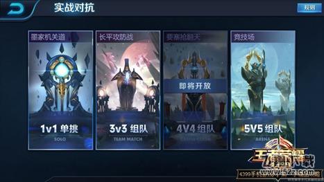 王者荣耀V1.10.1.1 PC版_52z.com