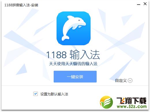 1188拼音输入法V3.0.1.3706 官方版_52z.com