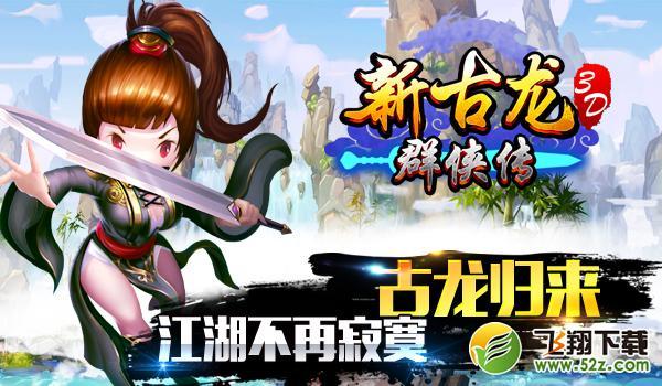 新古龙群侠传V2.7.0 安卓版_52z.com