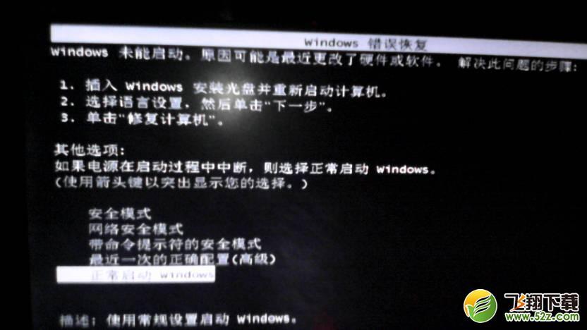 插上网线电脑开机后就自动重启_52z.com