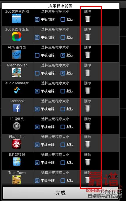 bluestacks卸载app教程_52z.com