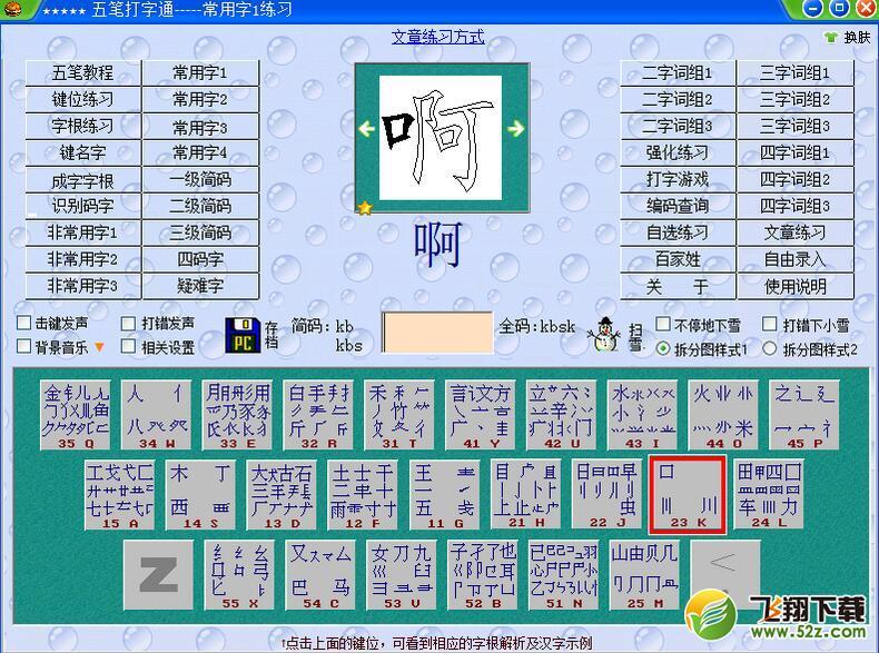 五笔打字通V9.95 绿色免费版_52z.com