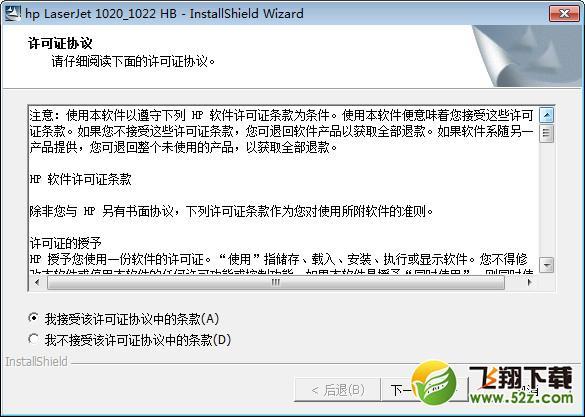 惠普hp1020plus打印机驱动 怎么安装_52z.com
