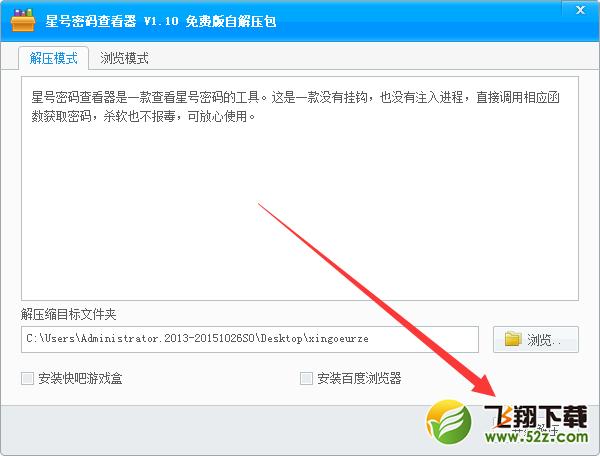 星号密码查看器V1.3.3 免费版_52z.com