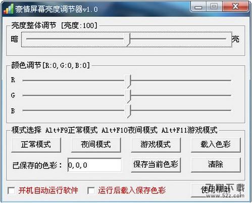 豪情屏幕亮度调节器V1.3 简体中文绿色免费版_52z.com