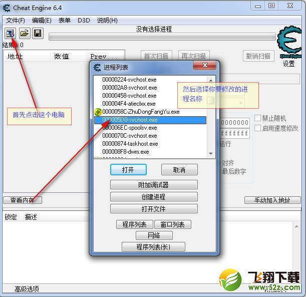 Cheat Engine(CE修改器)V6.4 中文版_52z.com