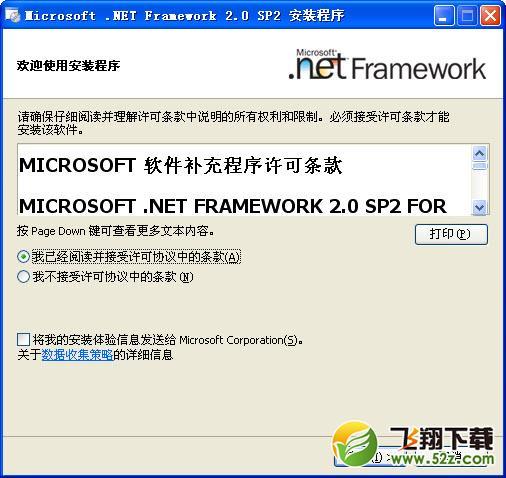Microsoft .NET FrameworkV2.0 SP2 微软官方版_52z.com