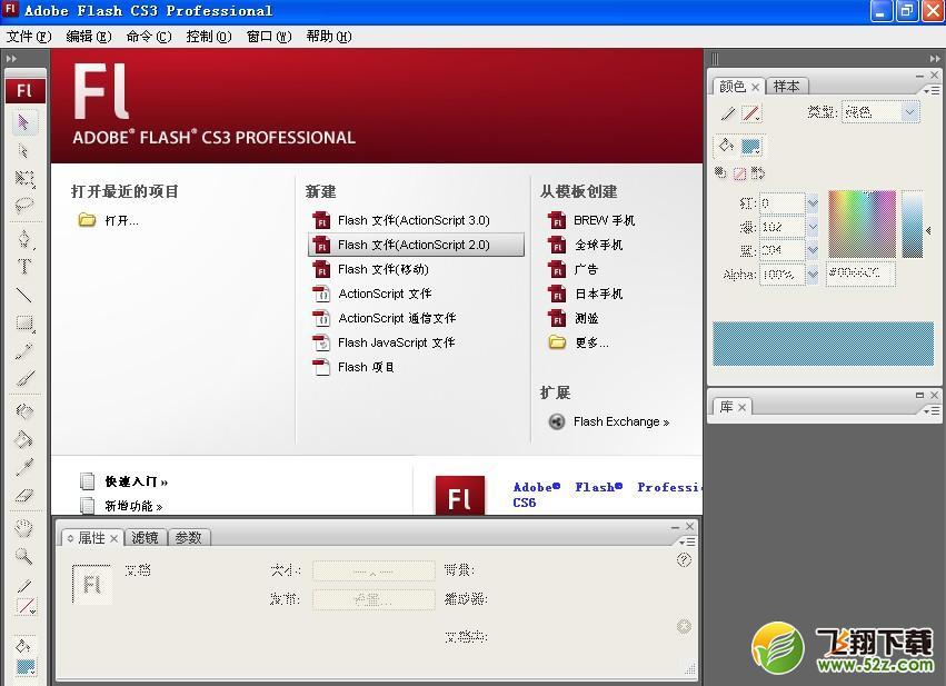 Adobe Flash CS3 Pro CS3V9.0 官方简体中文龙卷风光盘版_52z.com