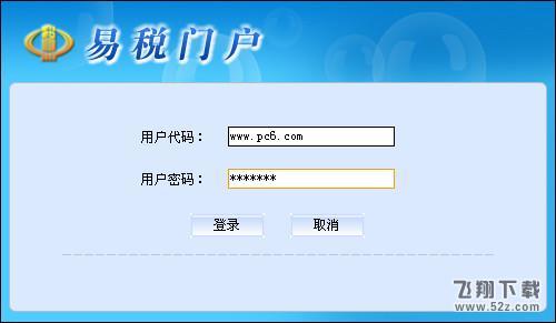 易税门户V1.1.16.55_52z.com