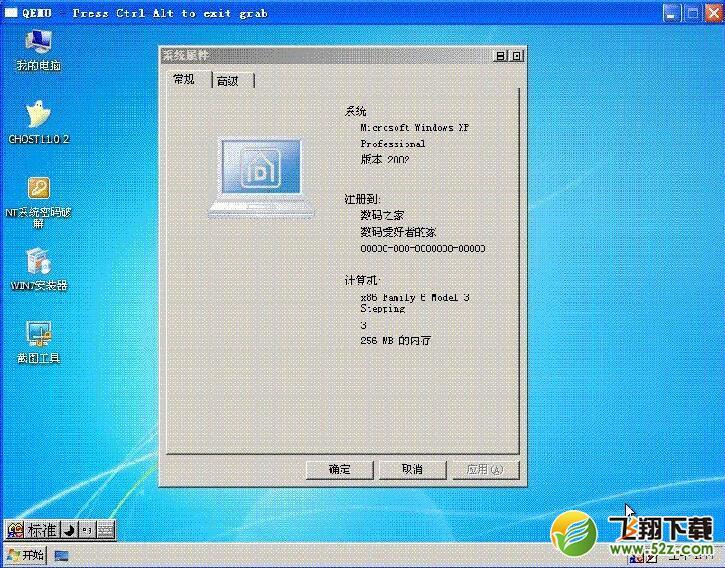 WinPE U盘版中文版_52z.com