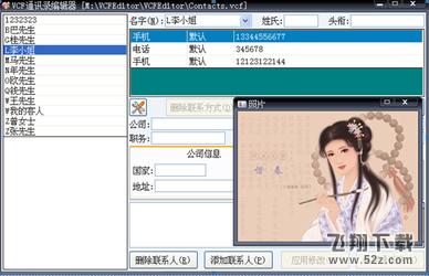 vcf通讯录编辑器V5.0 绿色版_52z.com