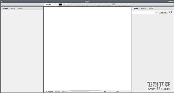妙手写作软件V1.0 最新版_52z.com