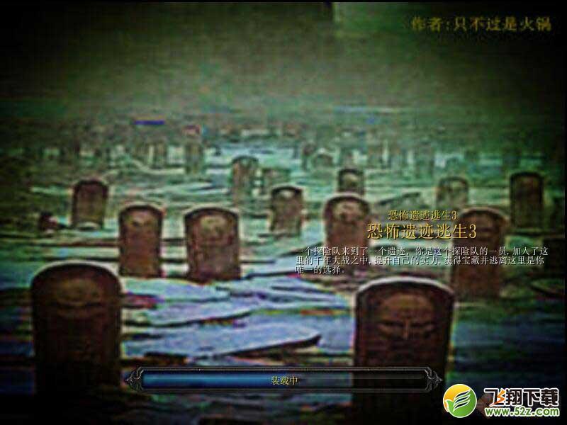 魔兽3地图:恐怖遗迹逃生3_52z.com