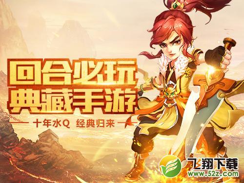 水浒Q传手游V1.7 安卓版_52z.com