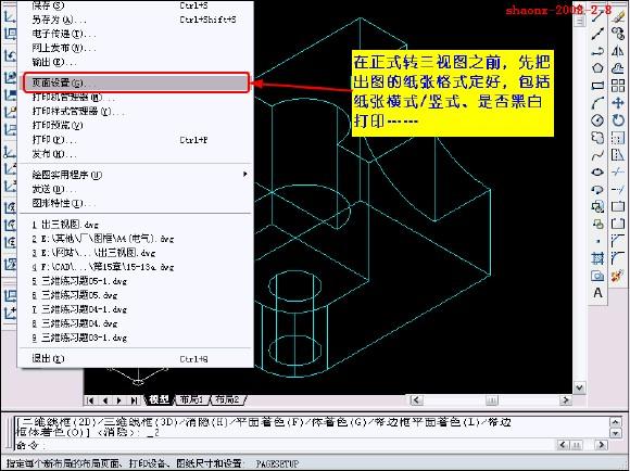 教你将三维实体转为三视图_52z.com